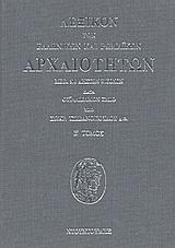 Λεξικόν των ελληνικών και ρωμαϊκών αρχαιοτήτων