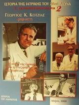 Ιστορία της Ιατρικής του 20ού αιώνα