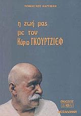 Η ζωή μας με τον κύριο Γκουρτζίεφ