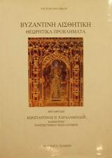 Βυζαντινή αισθητική