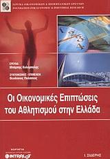 Οι οικονομικές επιπτώσεις του αθλητισμού στην Ελλάδα