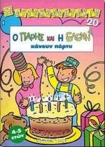 Ο Πάρης και η Ελένη κάνουν πάρτυ