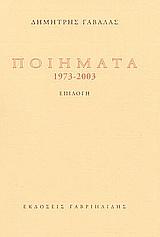 Ποιήματα 1973-2003