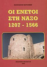 Οι Ενετοί στη Νάξο 1207 - 1566