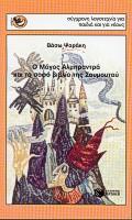 Ο μάγος Αλμπραντρά και το σοφό βιβλίο της Σουμουτού