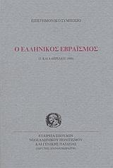 Ο ελληνικός εβραϊσμός