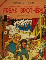 Οι εναλλακτικές περιπέτειες των Freak Brothers