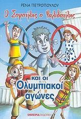 Ο Σοφούλης ο Ψαλιδούλης και οι Ολυμπιακοί Αγώνες