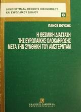 Η θεσμική διάσταση της ευρωπαϊκής ολοκλήρωσης μετά την συνθήκη του Άμστερνταμ