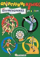 Ολυμπιακοί αγώνες και ολυμπιονίκες με χρώμα