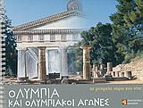 Ολυμπία και Ολυμπιακοί Αγώνες