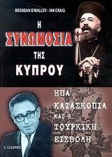 Η συνωμοσία της Κύπρου