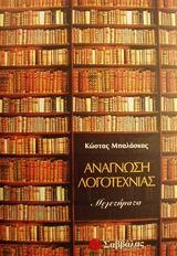 Ανάγνωση λογοτεχνίας