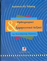 Ορθογραφικό και ερμηνευτικό λεξικό της νεοελληνικής γλώσσας