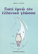 Γιατί υμνώ την ελληνική γλώσσα