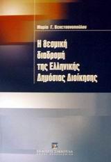 Η θεσμική διαδρομή της ελληνικής δημόσιας διοίκησης