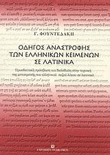 Οδηγός αναστροφής των ελληνικών κειμένων σε λατινικά