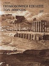 Πολεοδομική εξέλιξις των Αθηνών