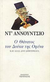 Ο θάνατος του Δούκα της Οφένα