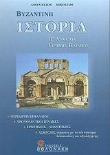 Βυζαντινή ιστορία Β΄ λυκείου