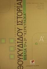Θουκυδίδου ιστορίαι βιβλίο 1ο και 3ο - Κερκυραϊκά Α΄ λυκείου