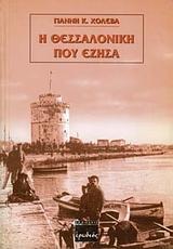 Η Θεσσαλονίκη που έζησα