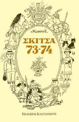 Σκίτσα 73-74