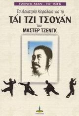 Τα δεκατρία κεφάλαια για το Τάι Τζι Τσουάν του Μάστερ Τζενγκ