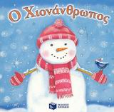 Ο χιονάνθρωπος