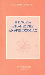 Η ιστορία στο φως της ανθρωποσοφίας