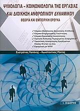 Ψυχολογία - κοινωνιολογία της εργασίας και διοίκηση ανθρώπινου δυναμικού