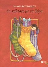 Οι κάλτσες με τα δώρα