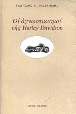 Οι αγνωστικισμοί της Harley Davidson
