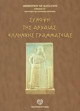 Σύνοψη της αρχαίας ελληνικής γραμματείας