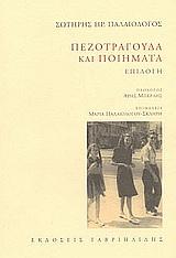 Πεζοτράγουδα και ποιήματα