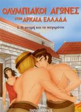 Ολυμπιακοί Αγώνες στην Αρχαία Ελλάδα