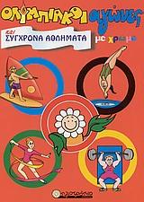 Ολυμπιακοί αγώνες και σύγχρονα αθλήματα με χρώμα