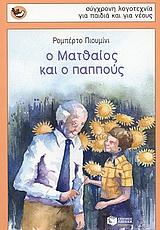 Ο Ματθαίος και ο παππούς