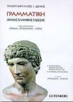 Γραμματική αρχαίας ελληνικής γλώσσας