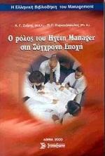 Ο ρόλος του ηγέτη-μάνατζερ στη σύγχρονη εποχή