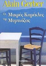 Οι μικρές καρέκλες της Μυρτιόζας