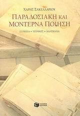 Παραδοσιακή και μοντέρνα ποίηση