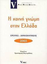 Η κοινή γνώμη στην Ελλάδα 2003