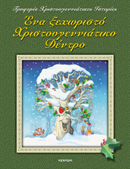Ένα ξεχωριστό χριστουγεννιάτικο δέντρο