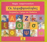 Οι Αλφαβητούληδες