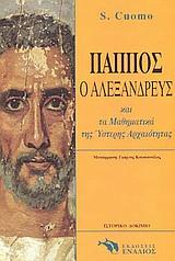 Ο Πάππος ο Αλεξανδρεύς και τα μαθηματικά της ύστερης αρχαιότητας