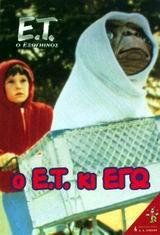 Ο Ε.Τ. κι εγώ