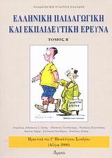 Ελληνική παιδαγωγική και εκπαιδευτική έρευνα