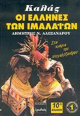 Καλάς, οι Έλληνες των Ιμαλαΐων