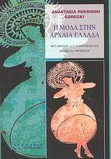 Η μόδα στην αρχαία Ελλάδα